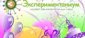 Куда пойти с детьми с 5 по 11 марта? (Москва и Санкт-Петербург)